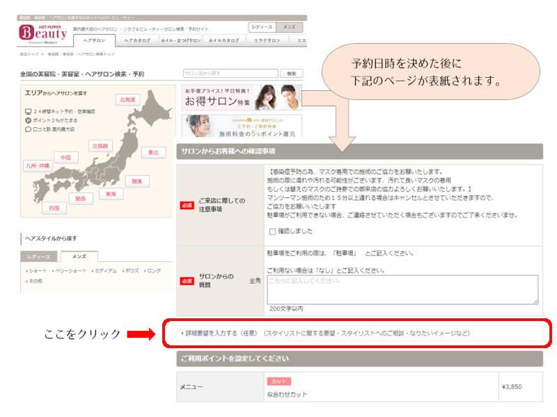 ホットペッパービューティーの検索画面