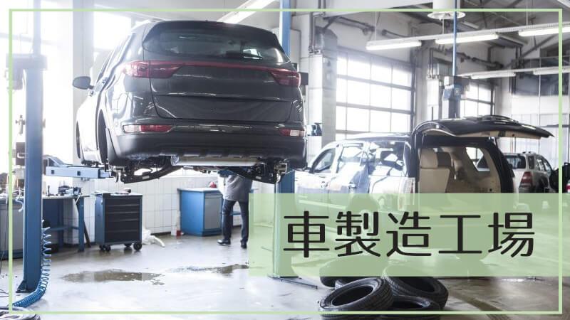 車製造工場
