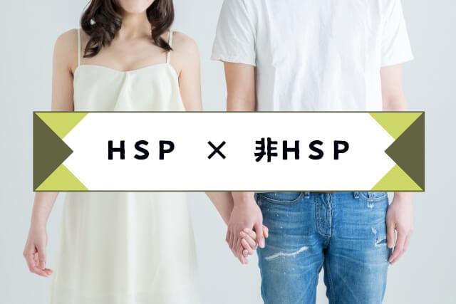 HSPと非HSPのひと