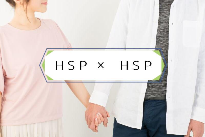 HSP同士